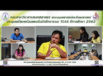 กลุ่มสาขาวิชาสารสนเทศศาสตร์ คณะมนุษยศาสตร์ ประชุมเตรียมพร้อมแผนรับนักศึกษาระบบ TCAS ปีการศึกษา 2562