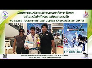 นักศึกษาแขนงวิชาระบบสารสนเทศเพื่อการจัดการ คณะมนษยศาสตร์และสังคมศาสตร์ คว้ารางวัลนักกีฬายอดเยี่ยมการแข่งขัน The sense Taekwondo and Jujitsu Championship 2018