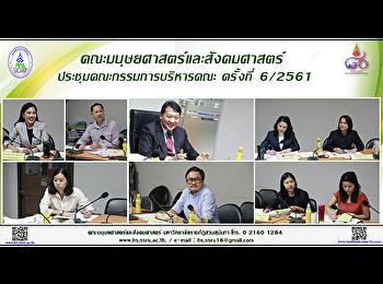 คณะมนุษยศาสตร์และสังคมศาสตร์ ประชุมคณะกรรมการบริหารคณะ ครั้งที่ 6/2561