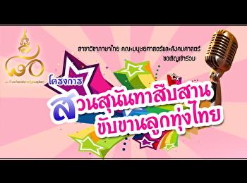 """สาขาวิชาภาษาไทย คณะมนุษยศาสตร์และสังคมศาสตร์ ขอเชิญน้องๆนักศึกษาร่วมประกวดขับร้องเพลงไทยลูกทุ่ง """"โครงการสวนสุนันทาสืบสาน ขับขานลูกทุ่งไทย"""""""