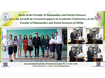 Dean of the Faculty of Humanities and Social Sciences gave the awards to 4 research papers in Academic Conference, at the Faculty of Humanities and Social Sciences (1/2018)