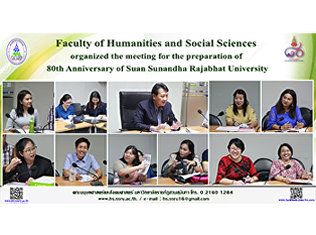 Faculty of Humanities and Social Sciences organized the meeting for the preparation of 80th Anniversary of Suan Sunandha Rajabhat University