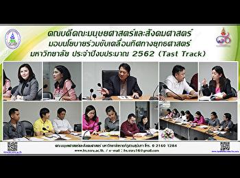 คณบดีคณะมนุษยศาสตร์และสังคมศาสตร์ มอบนโยบายร่วมขับเคลื่อนทิศทางยุทธศาสตร์มหาวิทยาลัย ประจำปีงบประมาณ 2562 (Fast Track)