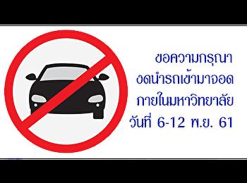 ขอความกรุณา งด นำรถทุกชนิดเข้ามาจอดภายใน มหาวิทยาลัยราชภัฏสวนสุนันทา ระหว่างวันที่ 6-12 พฤศจิกายน 2561