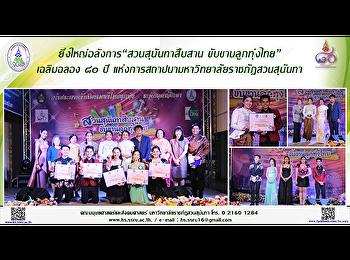 """ยิ่งใหญ่อลังการ""""สวนสุนันทาสืบสาน ขับขานลูกทุ่งไทย"""" เฉลิมฉลอง ๘๐ ปี แห่งการสถาปนามหาวิทยาลัยราชภัฏสวนสุนันทา"""
