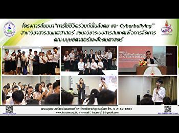 """สาขาวิชาสารสนเทศศาสตร์ แขนงวิชาระบบสารสนเทศเพื่อการจัดการ จัดสัมมนาหัวข้อ """"การใช้ชีวิตร่วมกันในสังคม และ Cyberbullying"""""""