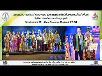 คณะมนุษยศาสตร์และสังคมศาสตร์ ขอแสดงความยินดีกับนาย ภานุวัฒน์ เกื้อกูล นักศึกษาสาขาวิชาภาษาอังกฤษธุรกิจ ได้รับตำแหน่ง Mr. Siam Bharata Thailand 2018