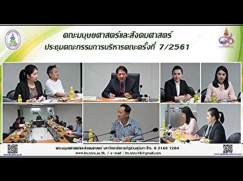 คณะมนุษยศาสตร์และสังคมศาสตร์ ประชุมคณะกรรมการบริหารคณะ ครั้งที่ 7/2561