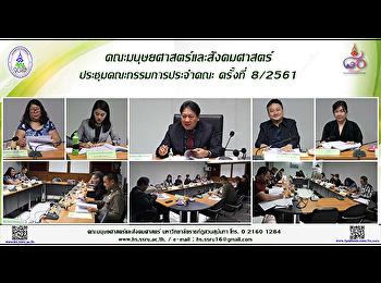 คณะมนุษยศาสตร์และสังคมศาสตร์ ประชุมคณะกรรมการประจำคณะ ครั้งที่ 8/2561