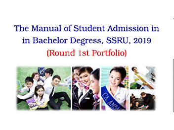 The Manual of Student Admission in Bachelor Degress, SSRU, 2019 (Round 1st Portfolio)