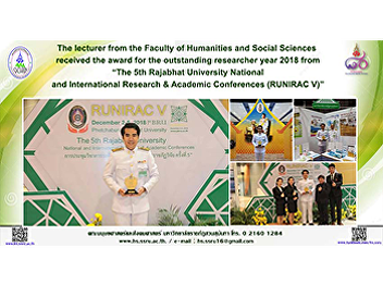 """The lecturer from the Faculty of Humanities and Social Sciences received the award for the outstanding researcher year 2018 from """"The 5th Rajabhat University National and International Research & Academic Conferences (RUNIRAC V)"""""""