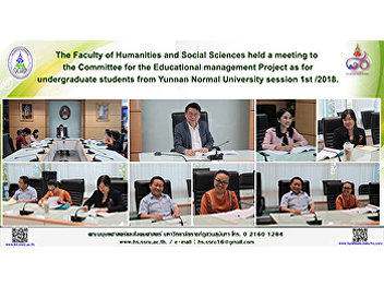 The Faculty of Humanities and Social Sciences held a meeting to the Committee for the Educational management Project as for undergraduate students from Yunnan Normal University session 1st /2018.