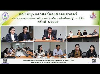 คณะมนุษยศาสตร์และสังคมศาสตร์ ประชุมคณะกรรมการอำนวยการพัฒนานักศึกษาสู่การวิจัย ครั้งที่ 1/2562