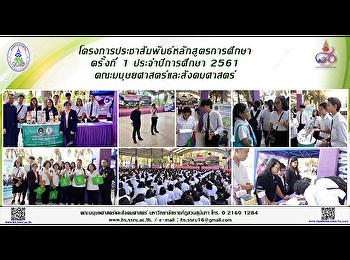 โครงการประชาสัมพันธ์หลักสูตรการศึกษา ครั้งที่ 1 ประจำปีการศึกษา 2561 คณะมนุษยศาสตร์และสังคมศาสตร์