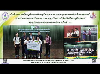 นักศึกษาสาขาวิชาภูมิศาสตร์และภูมิสารสนเทศ คณะมนุษยศาสตร์และสังคมศาสตร์ ร่วมนำเสนอผลงานวิชาการ ร่วมงานประชุมวิชาการนิสิตนักศึกษาภูมิศาสตร์และภูมิสารสนเทศแห่งประเทศไทย ครั้งที่ 11