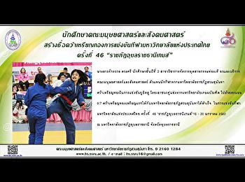 นักศึกษาคณะมนุษยศาสตร์และสังคมศาสตร์ สร้างชื่อคว้าเหรียญทองการแข่งขันกีฬามหาวิทยาลัยแห่งประเทศไทย ครั้งที่ 46