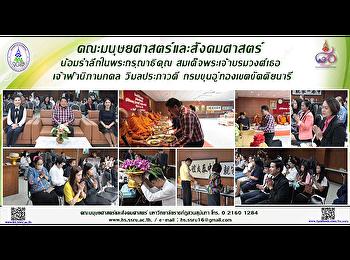 The Faculty of Humanities and Social Sciences arranged the commemoration of HRH Princess Nibha Nabhadol Vimala Prabhavati, the Princess of Uthong.