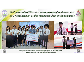 The students from the Law Programs, the Faculty of Humanities and Social Sciences, Suan Sunandha Rajabhat University got the honourable mention from the Democ Day Contest at King Prajadhipok's Institute.
