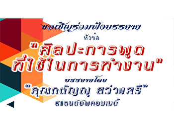 The Thai programs, Department of Humanities, Faculty of Humanities and Social Sciences, held the project about the preparation for professional experience in Thai programs.