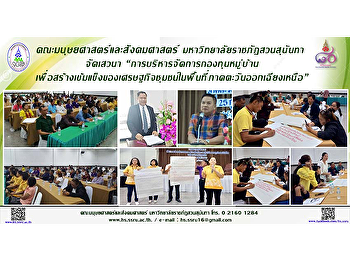 "The Faculty of Humanities and Social Sciences, Suan Sunandha Rajabhat University took place the seminar on the topic ""The Administration of the Village Funds to create the empowerment of the economy in the community in the northeast area."""