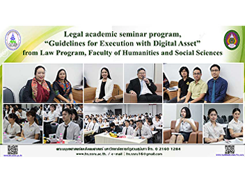 """Legal academic seminar program, """"Guidelines for Execution with Digital Asset"""" from Law Program, Faculty of Humanities and Social Sciences"""