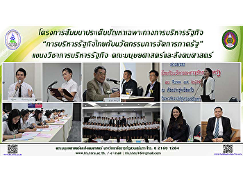 "The seminar for the problems in specific issues in the public administration ""The Public Administration and the innovation for the management of the Government"" by the Public Administration Programs, the Faculty of Humanities and Social Sciences, Suan Sun"
