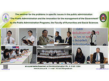 """The seminar for the problems in specific issues in the public administration """"The Public Administration and the innovation for the management of the Government"""" by the Public Administration Programs, the Faculty of Humanities and Social Sciences, Suan Sun"""