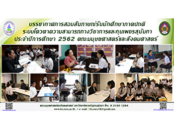 The atmosphere of the oral examination for Admission Students in the Quota system, and the Petch Sunandha Scholarship, the Faculty of Humanities and Social Sciences for the academic year 2019.