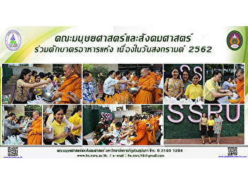 The Faculty of Humanities and Social Sciences joined to give alms to the Buddhist monk for the traditional Songkran Festival 2019.