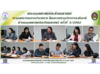คณะมนุษยศาสตร์และสังคมศาสตร์ ประชุมคณะกรรมการอำนวยการ โครงการประชุมวิชาการระดับชาติ ด้านมนุษยศาสตร์และสังคมศาสตร์ ครั้งที่ 3/2562