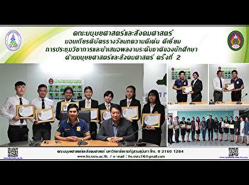 คณะมนุษยศาสตร์และสังคมศาสตร์ มอบเกียรติบัตรรางวัลบทความดีเด่น ดีเยี่ยม การประชุมวิชาการและนำเสนอผลงานระดับชาติของนักศึกษา  ด้านมนุษยศาสตร์และสังคมศาสตร์ ครั้งที่ 2