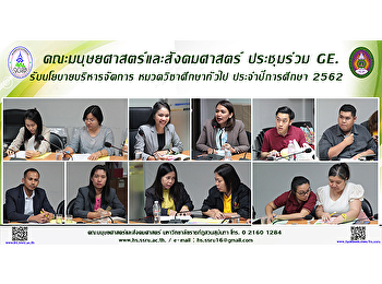 The Meeting of The Faculty of Humanities and Social Sciences and GE for Adopting Administration and Management Policies of General Education Courses of Academic Year 2019