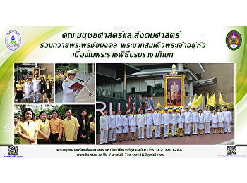The Faculty of Humanities and Social Sciences felicitates regards the Coronation of King Rama X.