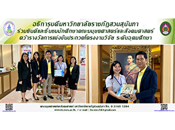 The President of the Suan Sunandha Rajabhat University congratulated to the student from the Faculty of Humanities and Social Sciences got the 2nd Runner Up for the competition of the research project for an undergraduate level.