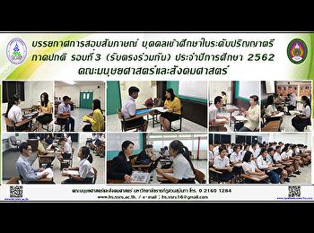 บรรยกาศการสอบสัมภาษณ์ บุคคลเข้าศึกษาในระดับปริญญาตรี ภาคปกติ รอบที่ 3 (รับตรงร่วมกัน) ประจำปีการศึกษา 2562 คณะมนุษยศาสตร์และสังคมศาสตร์