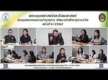 คณะมนุษยศาสตร์และสังคมศาสตร์ ประชุมคณะกรรมการอำนวยการ พัฒนานักศึกษาสู่งานวิจัย ครั้งที่ 4/2562