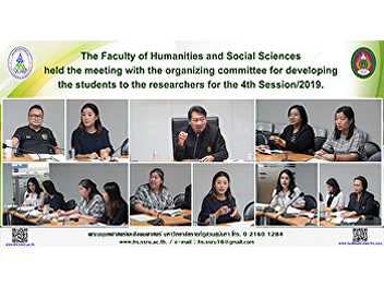 The Faculty of Humanities and Social Sciences held the meeting with the organizing committee for developing the students to the researchers for the 4th Session/2019.