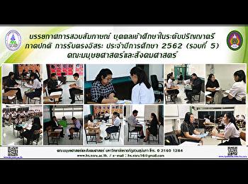 บรรยกาศการสอบสัมภาษณ์ บุคคลเข้าศึกษาในระดับปริญญาตรี ภาคปกติ การรับตรงอิสระ ประจำปีการศึกษา 2562 (รอบที่ 5) คณะมนุษยศาสตร์และสังคมศาสตร์