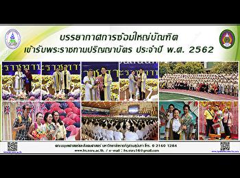 บรรยากาศการซ้อมใหญ่บัณฑิตเข้ารับพระราชทานปริญญาบัตร ประจำปี พ.ศ.2562