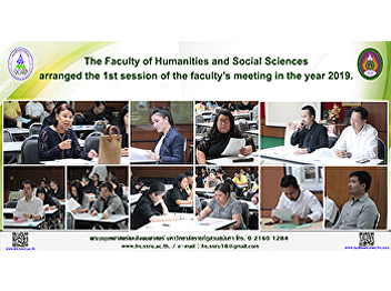 The Faculty of Humanities and Social Sciences arranged the 1st session of the faculty's meeting in the year 2019.