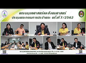 คณะมนุษยศาสตร์และสังคมศาสตร์ ประชุมคณะกรรมการประจำคณะ ครั้งที่ 7/2562