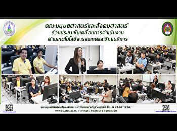 คณะมนุษยศาสตร์และสังคมศาสตร์ ร่วมประชุมขับเคลื่อนการดำเนินงานด้านเทคโนโลยีสารสนเทศและวิทยบริการ