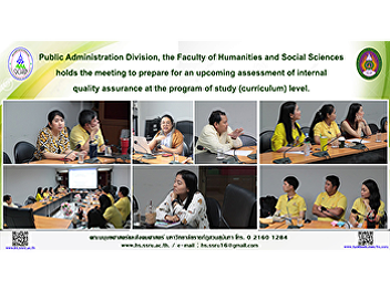 Public Administration Division, the Faculty of Humanities and Social Sciences holds the meeting to prepare for an upcoming assessment of internal quality assurance at the program of study (curriculum) level.