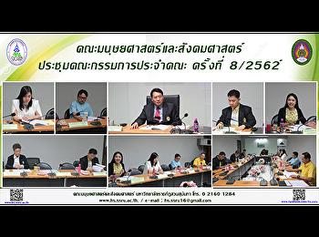 คณะมนุษยศาสตร์และสังคมศาสตร์ ประชุมคณะกรรมการประจำคณะ ครั้งที่ 8/2562