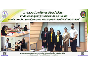 The Oral Defense for the Independent Study Examination for the graduate students, the Public and Private Sectors Management Program, the Faculty of Humanities and Social Sciences.