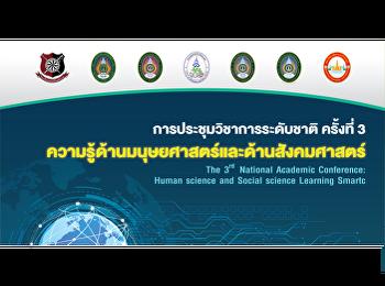 การประชุมวิชาการระดับชาติ NACHSL