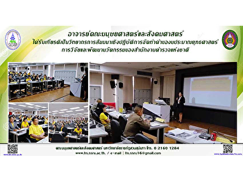 The lecturer from the Faculty of Humanities and Social Sciences got an honor to be a guest speaker for the workshop seminar about the enquiry of the strategic budget for the research and development for innovation from the Royal Thai Police.