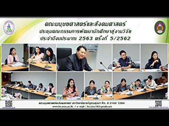คณะมนุษยศาสตร์และสังคมศาสตร์ ประชุมคณะกรรมการพัฒนานักศึกษาสู่งานวิจัย ประจำปีงบประมาณ 2563 ครั้งที่ 5/2562
