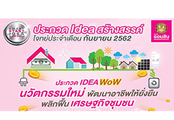 ธนาคารออมสิน ร่วมกับ มหาวิทยาลัยราชภัฏสวนสุนันทา ขอเชิญน้องๆนักศึกษา ส่งคลิปวีดีโอเข้าร่วม ประกวด Idea สร้างสรรค์ ในกิจกรรม Smart Start Idea by GSB startup ประจำเดือน กันยายน 2562