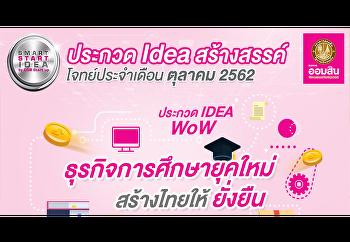 ธนาคารออมสิน ร่วมกับ มหาวิทยาลัยราชภัฏสวนสุนันทา ขอเชิญน้องๆนักศึกษา ส่งคลิปวีดีโอเข้าร่วมประกวด Idea สร้างสรรค์ ในกิจกรรม Smart Start Idea by GSB startup ประจำเดือน ตุลาคม 2562